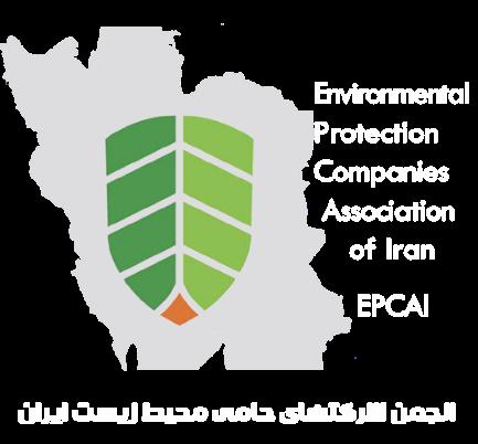 انجمن شرکتهای جامی محیط زیست ایران