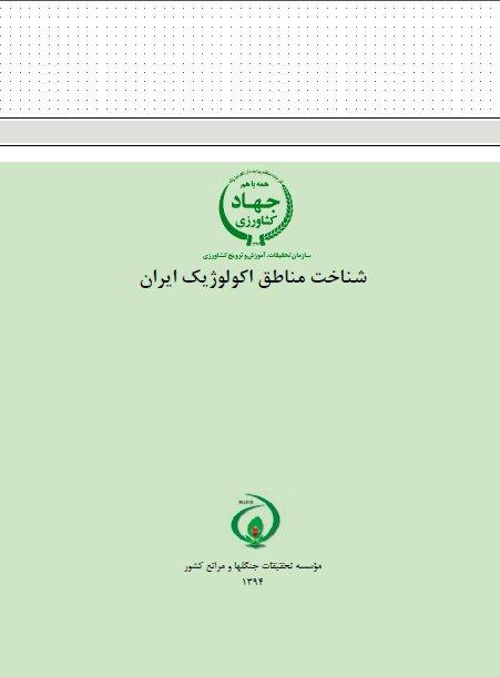 کتاب شناخت مناطق اکولوژيک ايران
