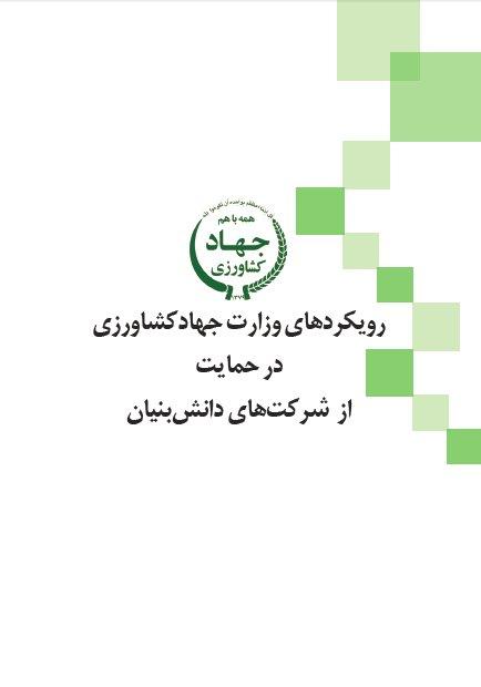 رويکردهاي وزارت جهاد کشاورزي در حمايت از شرکتهاي دانش بنيان