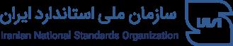 سازمان ملی استاندارد ایران
