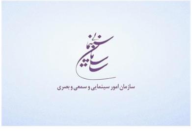 فراخوان پژوهشی سازمان امور سینمایی و سمعی بصری منتشر شد