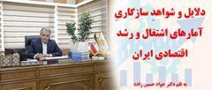 دلایل و شواهد سازگاری آمار های اشتغال و رشد اقتصادی ایران